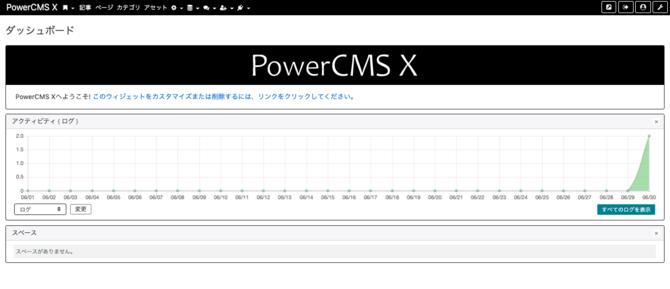 PowerCMS Xのダッシュボード画面キャプチャー