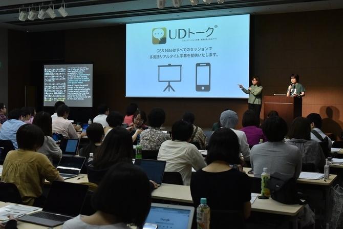 写真:UDトークの説明をしている様子
