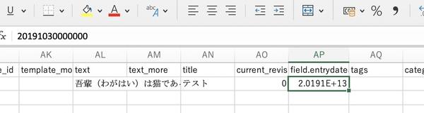 エクセルでは「2.0191E+13」が表示されている