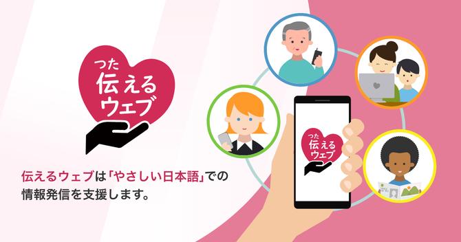 伝えるウェブは「やさしい日本語」での情報発信を支援します。