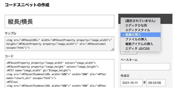 コードスニペットを使って画像挿入時の HTML を変更する
