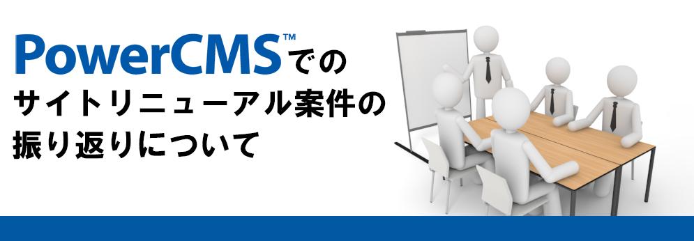 PowerCMSでのサイトリニューアル案件の振り返りについて