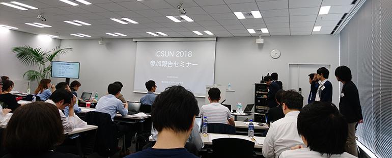 CSUN 2018報告会の様子