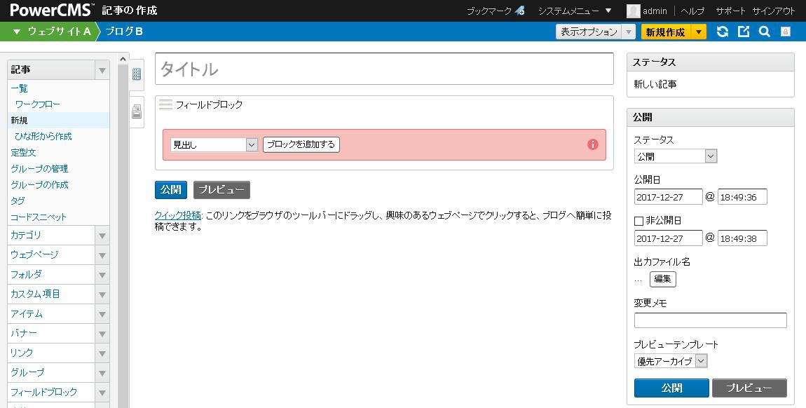 https://www.powercms.jp/blog/files/fjmt/fb_01.png