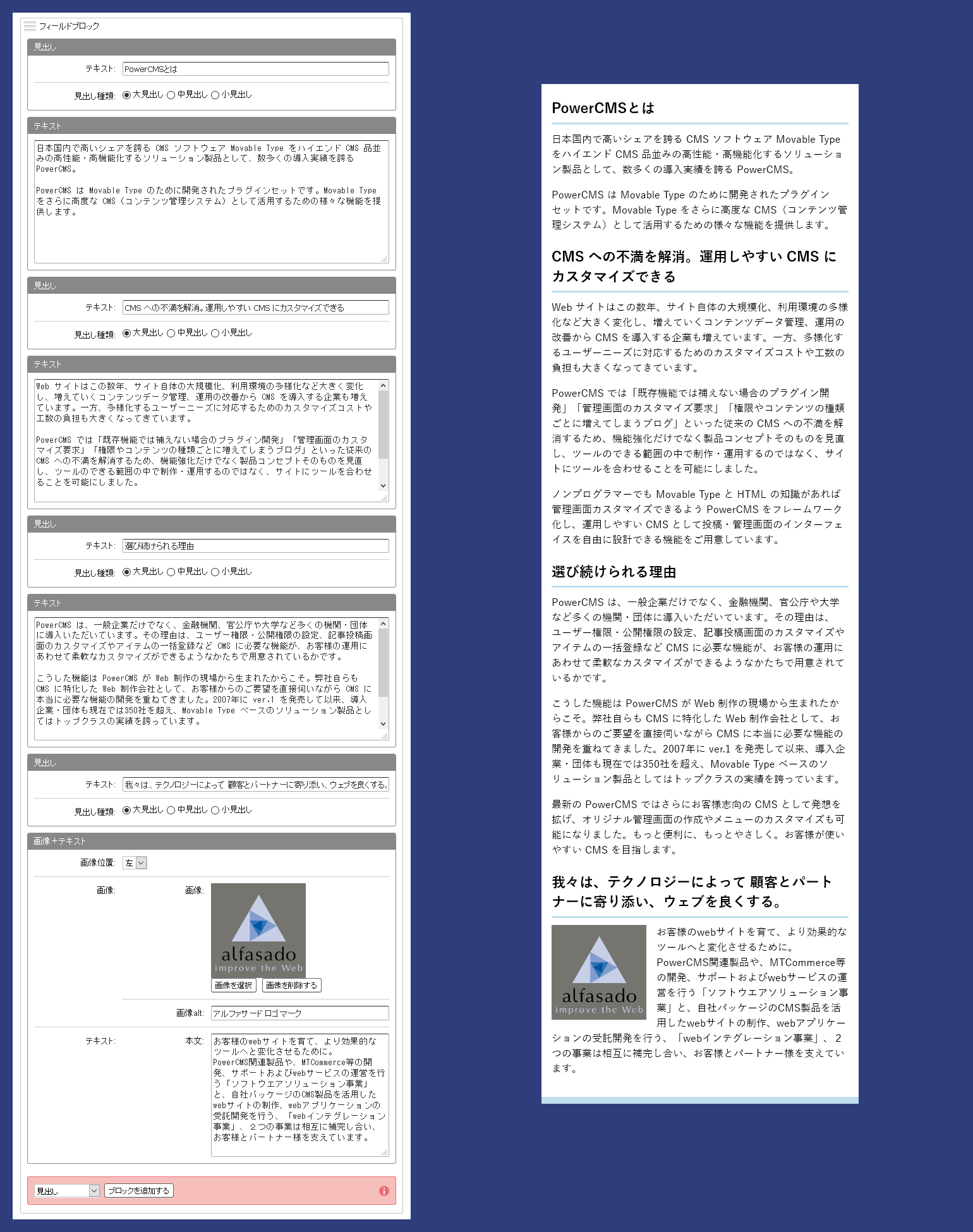 https://www.powercms.jp/blog/files/fjmt/fb_04.png