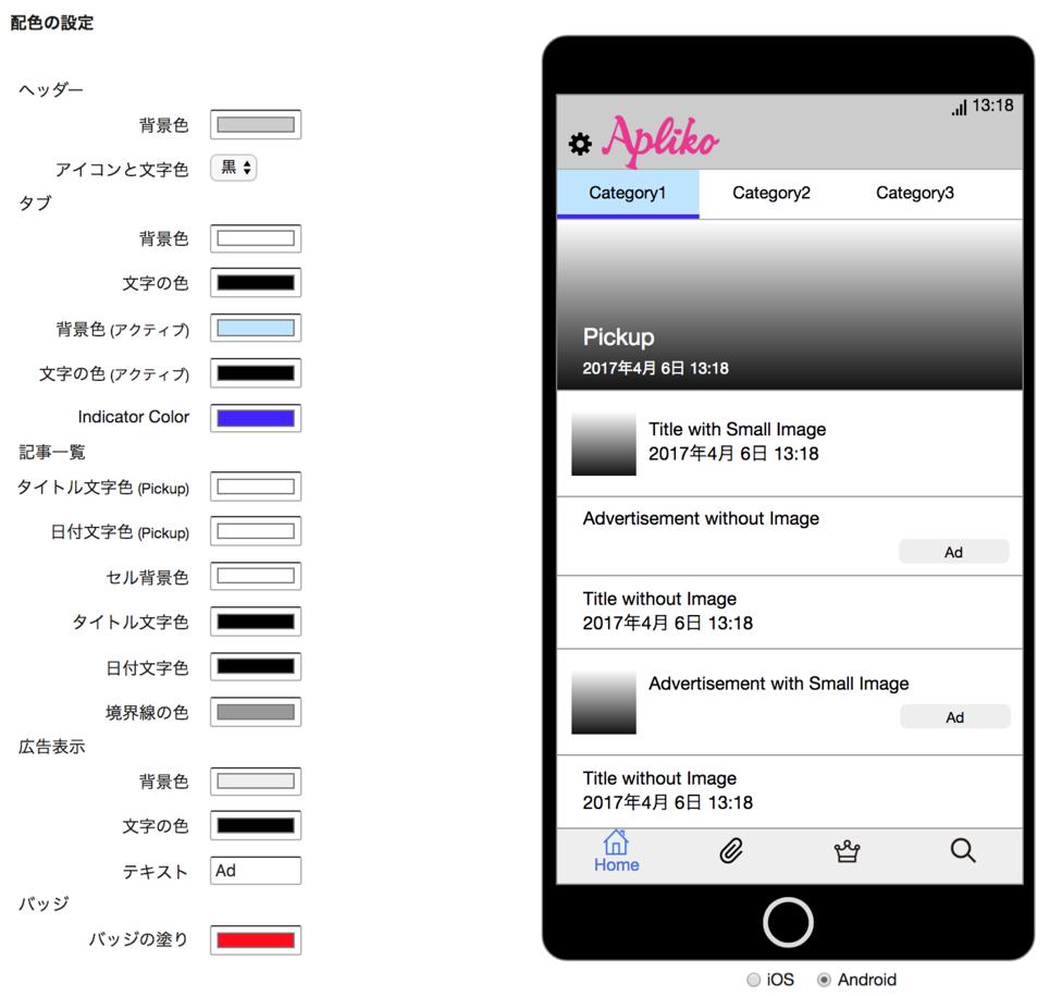 管理画面のアプリの設定
