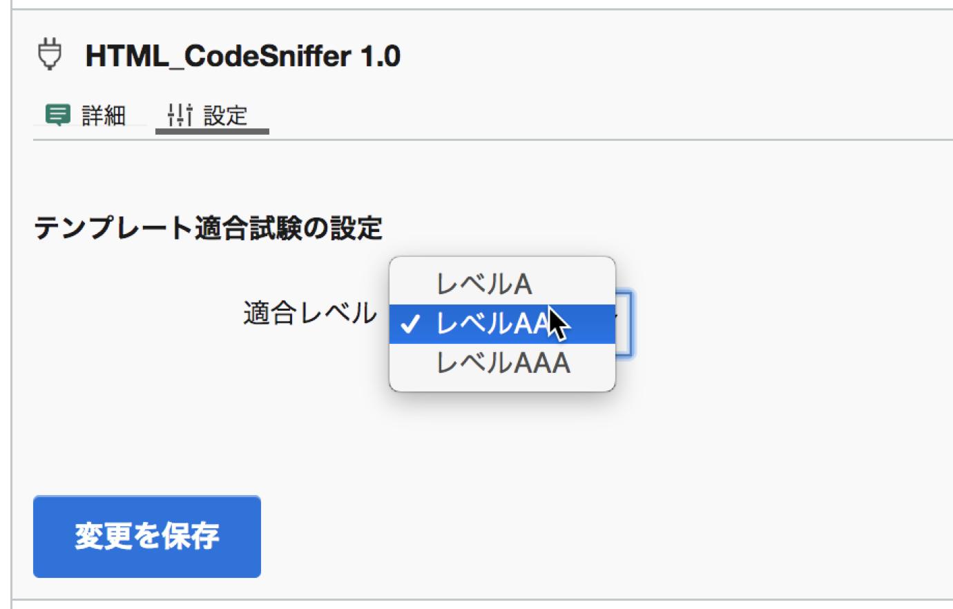 HTML_CodeSnifferプラグインの設定
