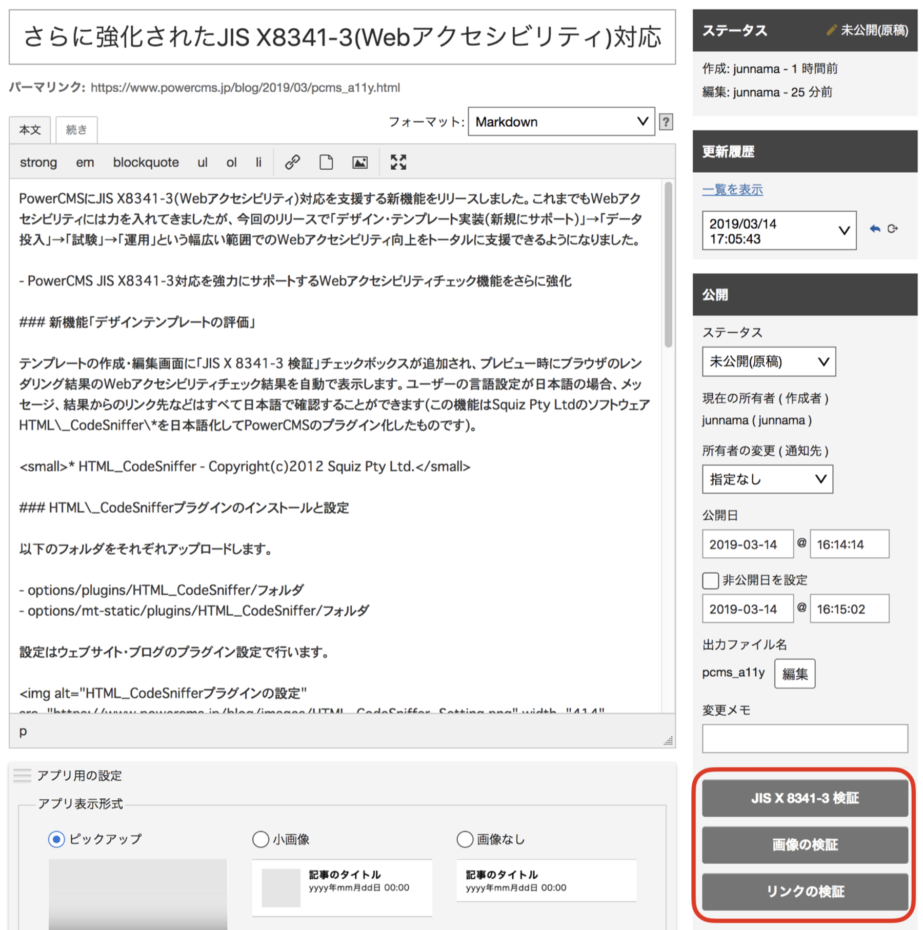 アクセシビリティ検証のボタン群