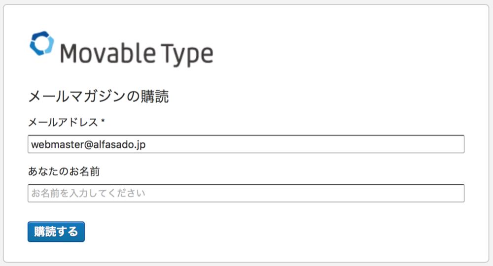 アプリからの購読登録画面