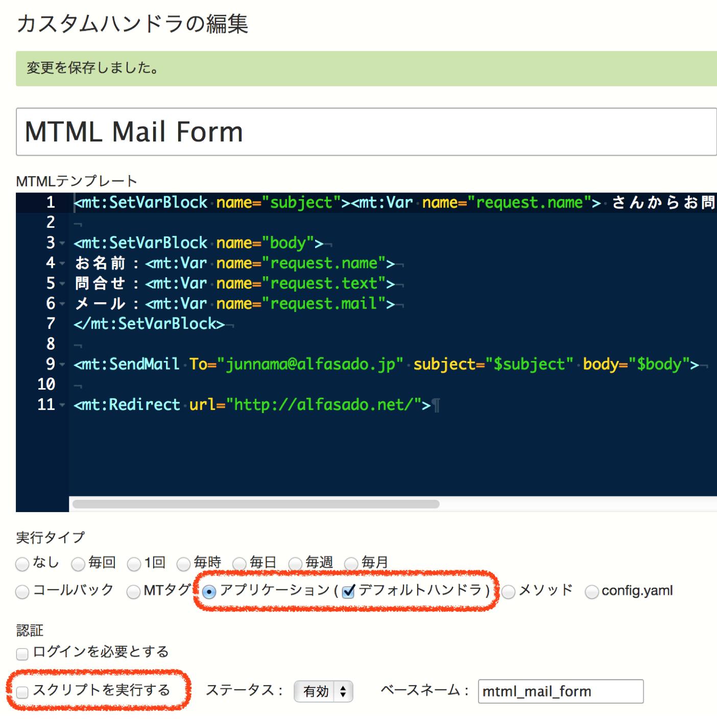 メールフォーム作成画面