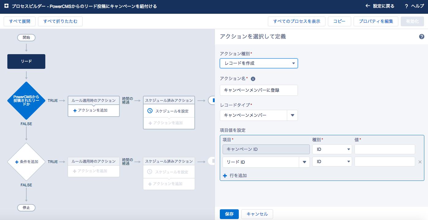 http://www.powercms.jp/blog/pb_mk_action_1.png