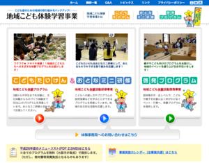 一般財団法人大阪市教育振興公社