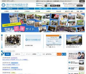 公立大学法人神戸市外国語大学