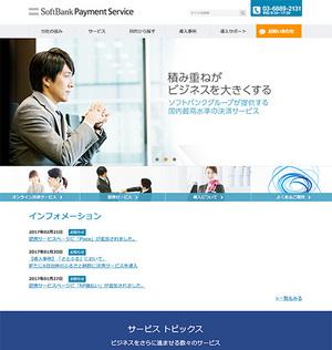 ソフトバンク・ペイメント・サービス株式会社