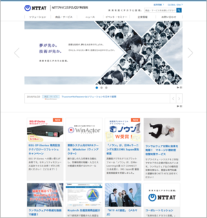 NTT アドバンステクノロジ株式会社