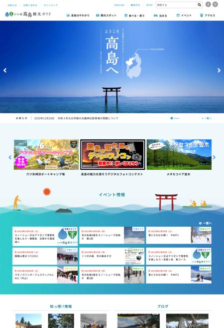 公益社団法人 びわ湖高島観光協会