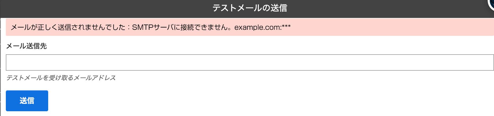 エラーメッセージ_2.png