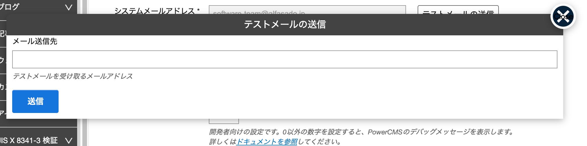 テストメールの送信画面.png