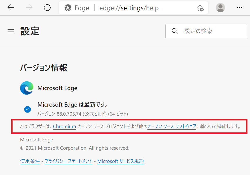 Microsoft Edge のバージョン情報画面