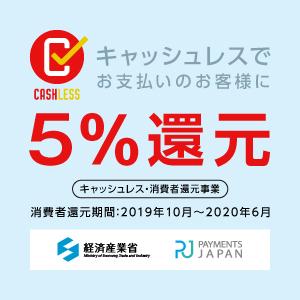 payments_japan_4.jpg