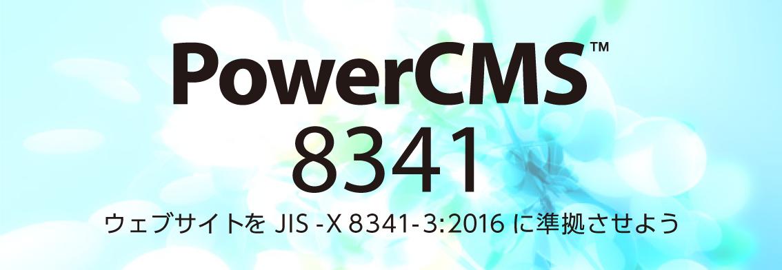 PowerCMS 8341 ウェブサイトを JIS X 8341-3:2016 に準拠させよう