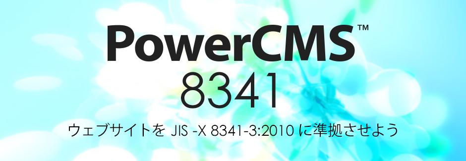 PowerCMS 8341 ウェブサイトを JIS X 8341-3:2010 に準拠させよう