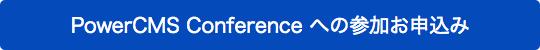 PowerCMS Conference 2017 の参加お申込み