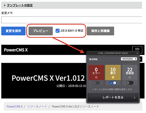 HTML_CodeSniffer 使用イメージ